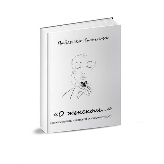 Книга quot О женском  quot  способы работы с психосоматикой
