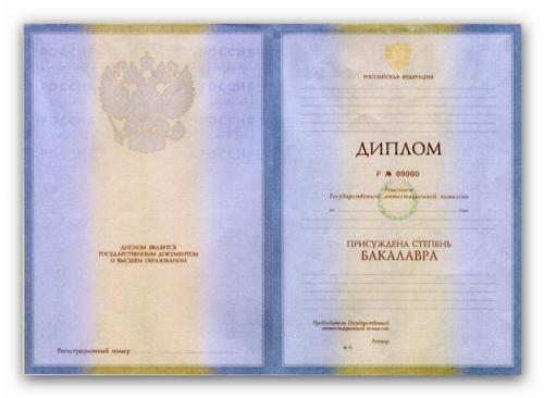 бланки диплома о высшем образовании - фото 9