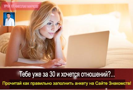 как женщине правильно составить анкету на сайте знакомств