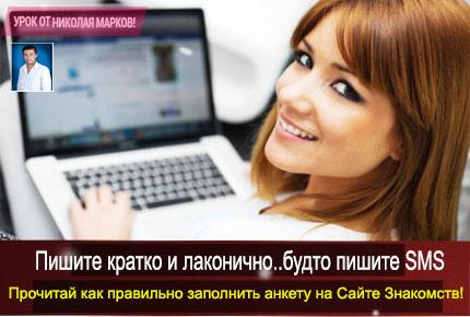 пример заполнения анкеты женщины на сайте знакомств
