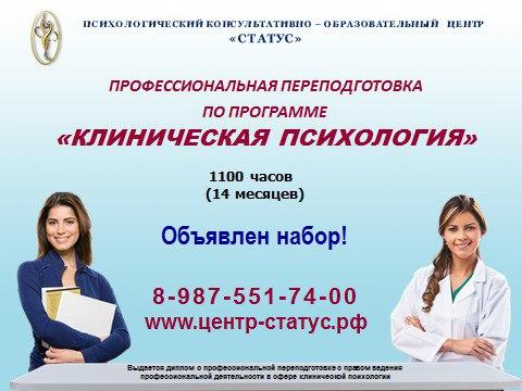 Обучение на клинического психолога в украине обучение персонала дипломы бесплатно