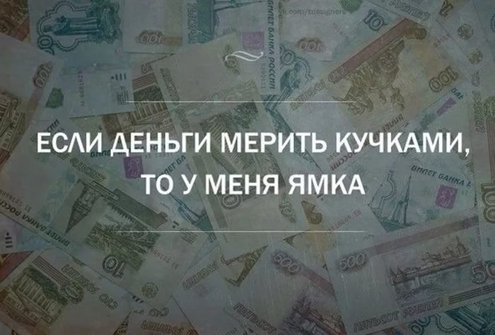 Картинки с надписями про денег нет