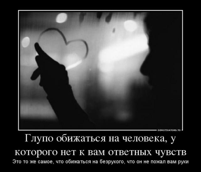 фото любовь безответная