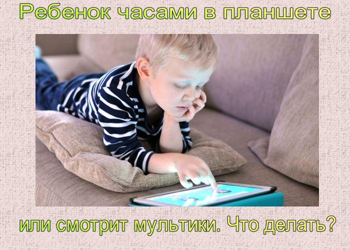 2 шага родителей чтобы предотвратить развитие зависимости от гаджетов у детей