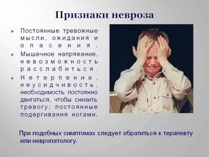 Сексуальный невроз симптомы