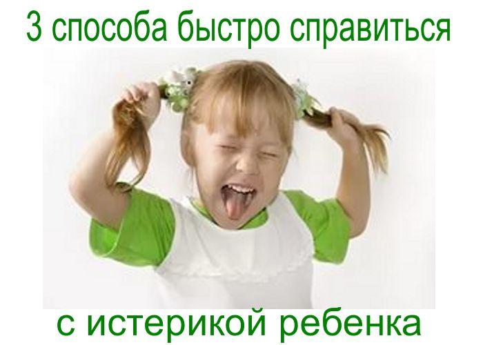 3 способа быстро справиться с истерикой ребенка