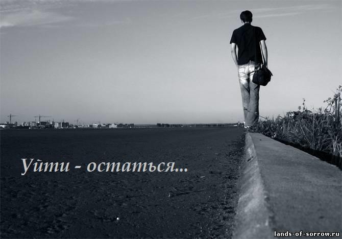 Уйти остаться