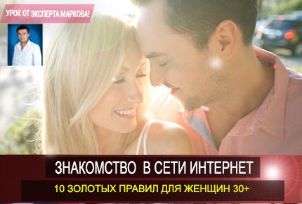 сети бесплатных интернет знакомств