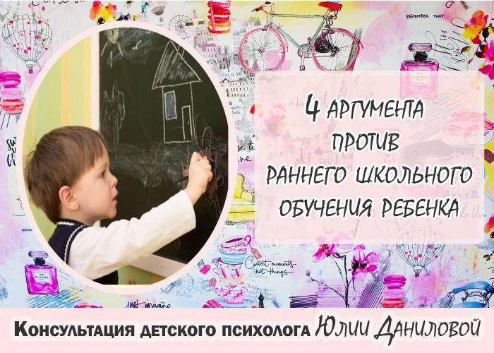 4 аргумента против дошкольного образования и поступления в школу в 6 лет