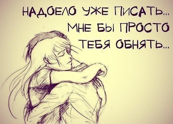 картинка скоро я тебя обниму тебя