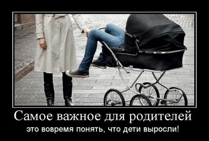 Ребенок вырос демотиваторы