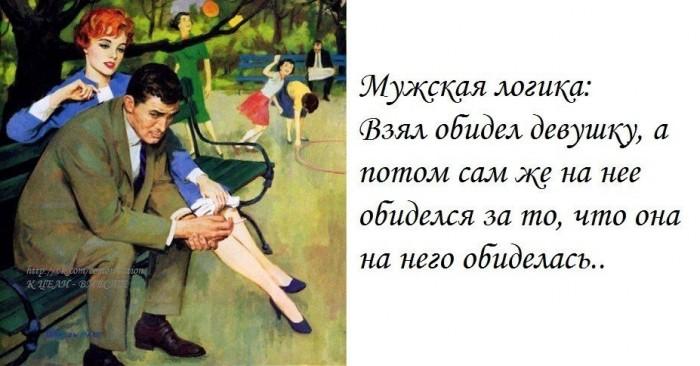 Картинки о обидах на мужчину