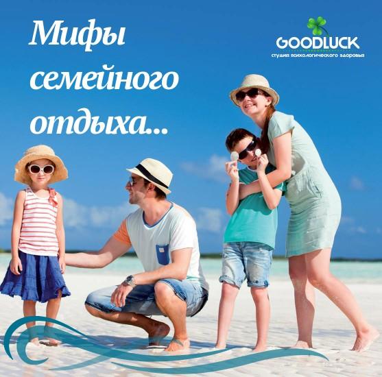 Мифы семейного отдыха