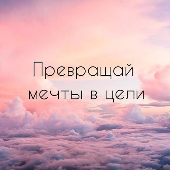 картинки мечты и цели время