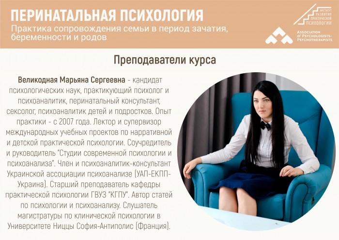 Обучение семейный психолог украина обучение в испании на английском языке бесплатно
