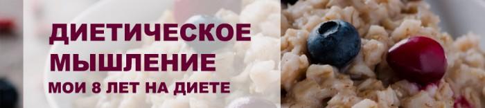 Про журнал Худеем правильно и Кремлевскую диету