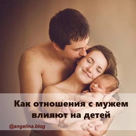 Как отношения с мужем влияют на детей.