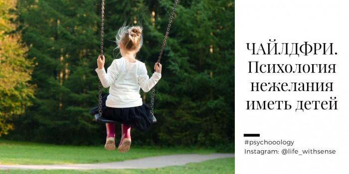 Чайлдфри. Психология нежелания иметь детей