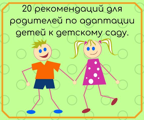 20 рекомендаций для родителей по адаптации детей к детскому саду
