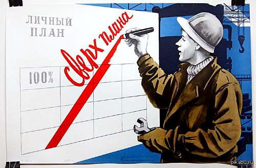 Построение коммунизма при помощи теории трудовой деятельности