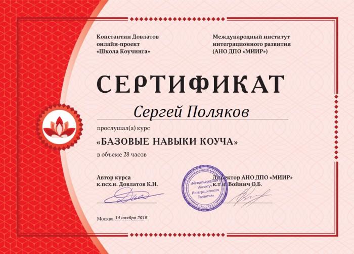 курсы фотографии международный диплом птенец скворца