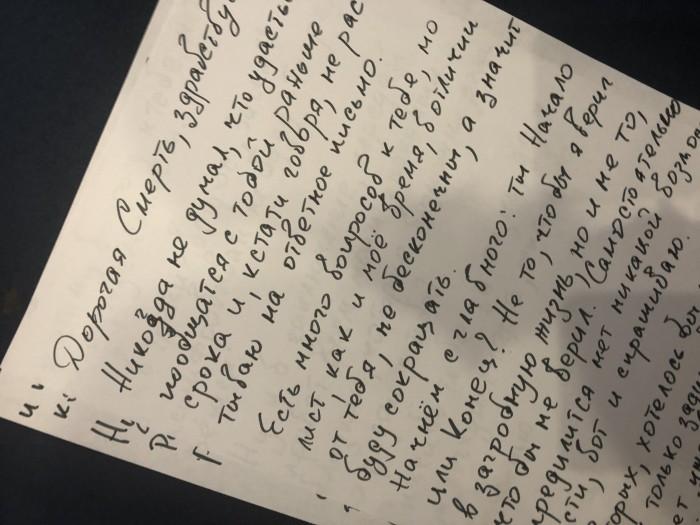 Техника «Письмо смерти»