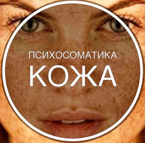 Угревая сыпь, нейродермиты, экзема. Психосоматические заболевания кожи.