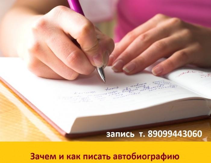Автобиография - путь к самопознанию