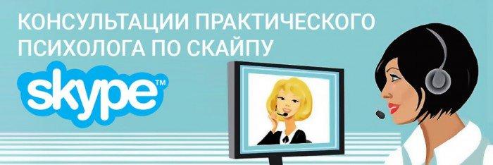 Все в Скайп Или возможности онлайн консультирования