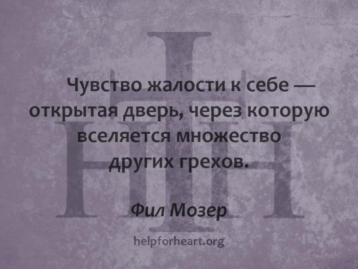 Жалеть / Сочувствовать / Поддерживать  (еще раз о жалости) (6)