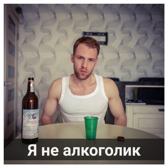 Я не алкоголик