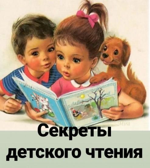 Детское чтение как способ развития