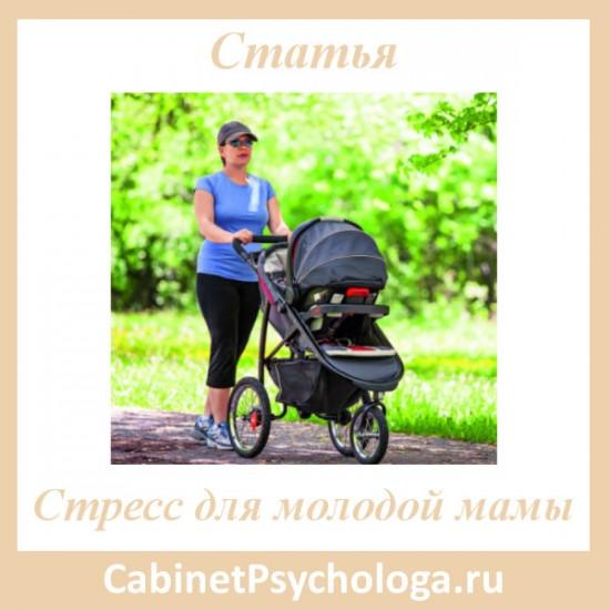 Стресс для молодой мамы