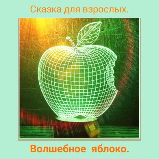 Волшебное яблоко  Сказка для взрослых