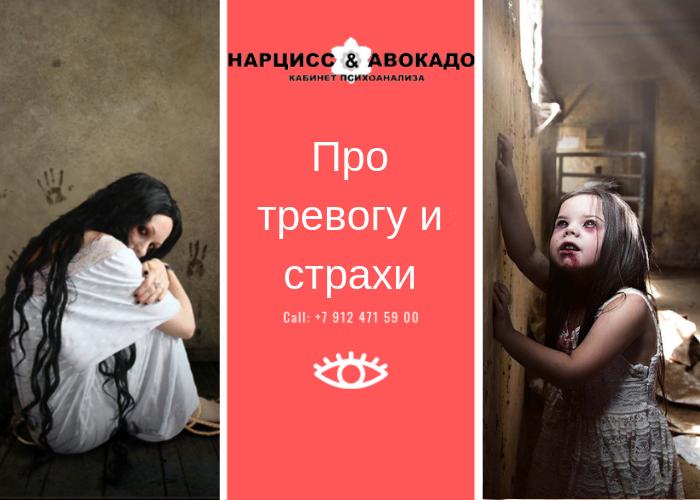 Про тревогу и страхи (14)