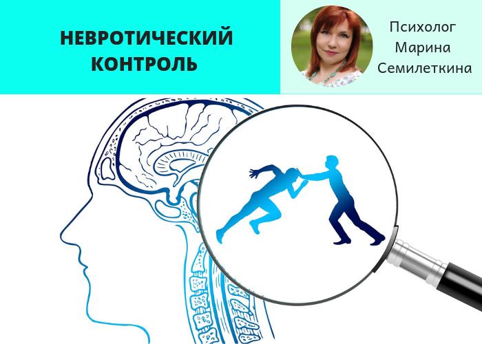 Невротический контроль плюс хорошая практика
