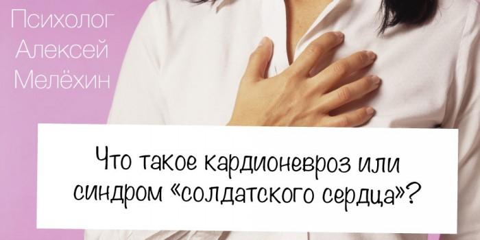 Кардионевроз или синдром солдатского сердца