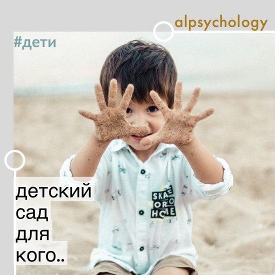Детский сад нужен реб нку или родителям