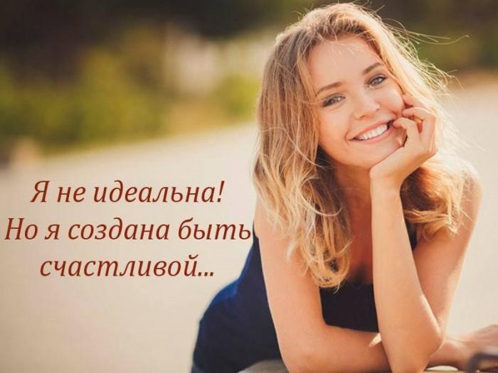 Женское счастье: как стать счастливой, успешной и реализованной (2)