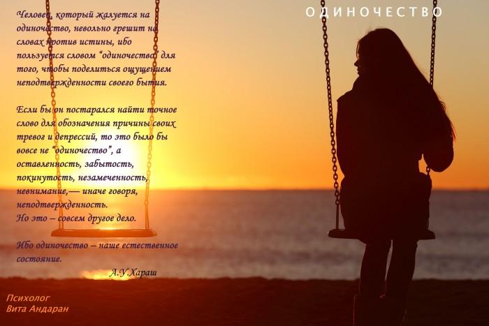 Одиночество - это наказание или возможность? (8)
