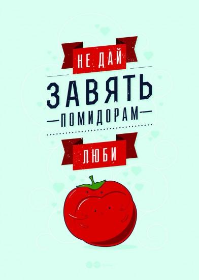 Не дай завянуть помидорам