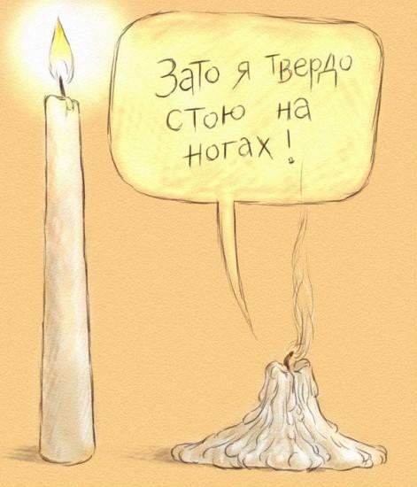 Крепко стоять на ногах (8)
