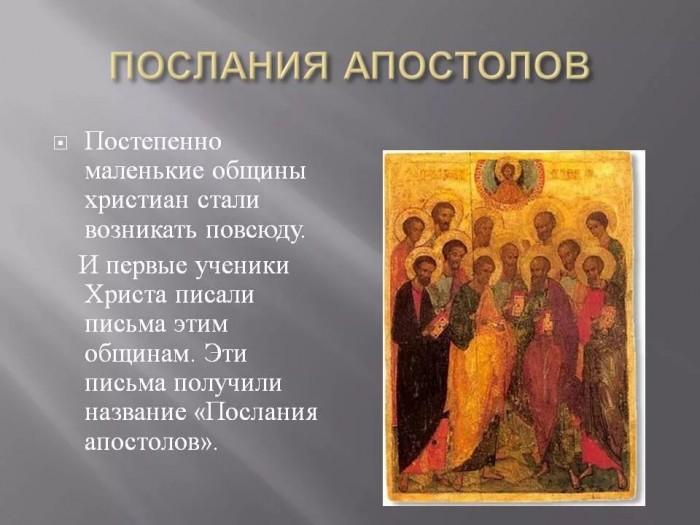 Принципы агиодраматической работы с текстами Посланий Апостолов