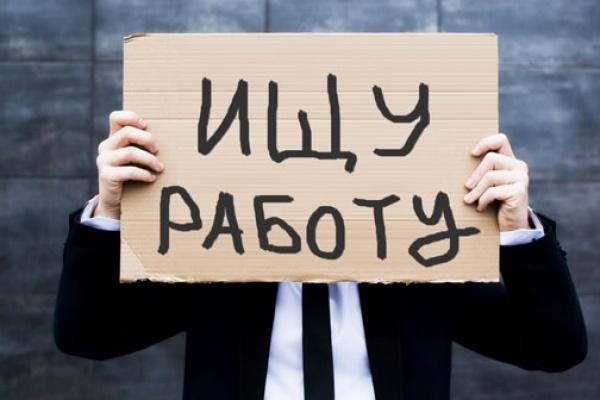 Безработица: семейно-психологический аспект (4)