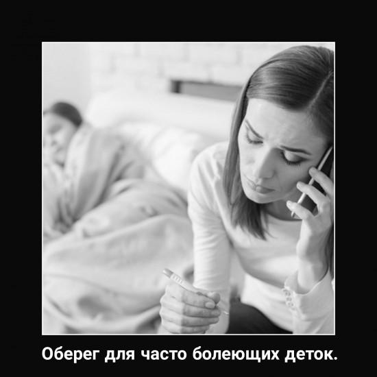 Оберег для часто болеющих деток