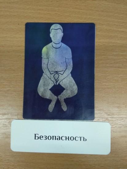 Психологическая помощь подростку в терапии субличностей Ричарда К. Шварца (Третья и четвертая  встречи) (11)