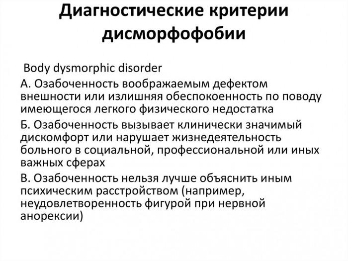 Я себя ненавижу! Как справиться с дисморфофобией? (6)