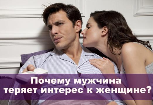 Почему мужчина теряет интерес к женщине