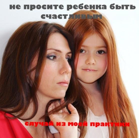 Не просите ребёнка быть счастливым. Случай из личной практики.