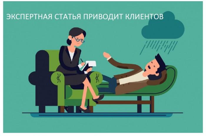Статья психолога эксперта: ключевое отличие (2)